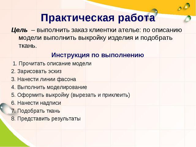 Практическая работа Цель – выполнить заказ клиентки ателье: по описанию модел...