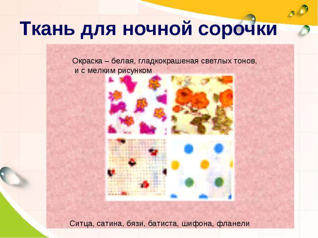 Ткань для ночной сорочки Ситца, сатина, бязи, батиста, шифона, фланели Окраск...