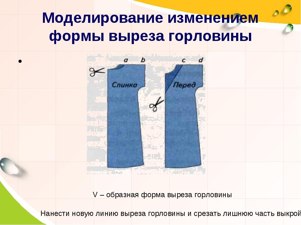 Моделирование изменением формы выреза горловины Р V – образная форма выреза г...