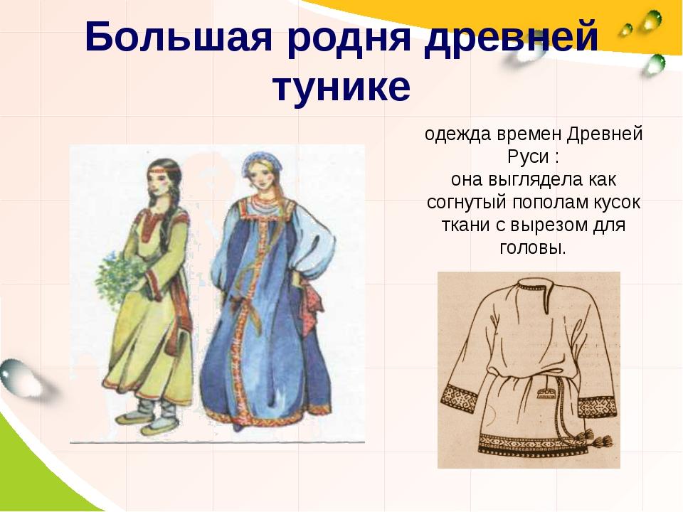 Большая родня древней тунике одежда времен Древней Руси : она выглядела как с...