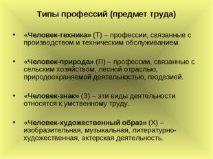 Типы профессий (предмет труда) «Человек-техника» (Т) – профессии, связанные с