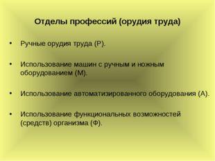 Отделы профессий (орудия труда) Ручные орудия труда (Р). Использование машин