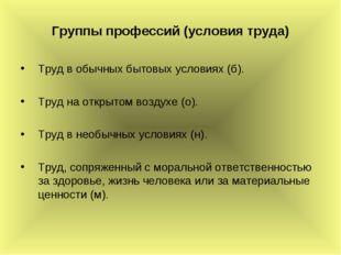 Группы профессий (условия труда) Труд в обычных бытовых условиях (б). Труд на