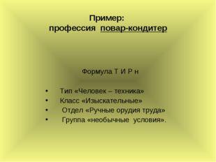 Пример: профессия повар-кондитер Формула Т И Р н Тип «Человек – техника» Клас