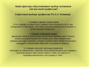 Какие факторы обусловливают выбор человеком той или иной профессии? 8 факторо