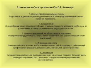 8 факторов выбора профессии /По Е.А. Климову/: 4. Личные профессиональные пл