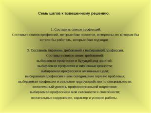 Семь шагов к взвешенному решению.  1. Составить список профессий. Составьте