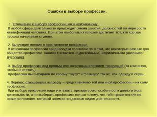Ошибки в выборе профессии. 1. Отношение к выбору профессии, как к неизменно