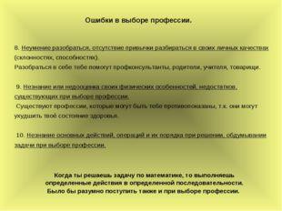 8. Неумение разобраться, отсутствие привычки разбираться в своих личных качес