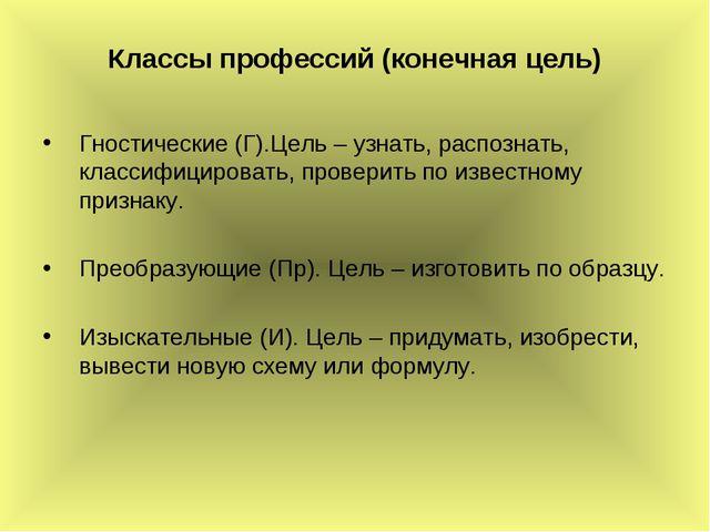 Классы профессий (конечная цель) Гностические (Г).Цель – узнать, распознать,...