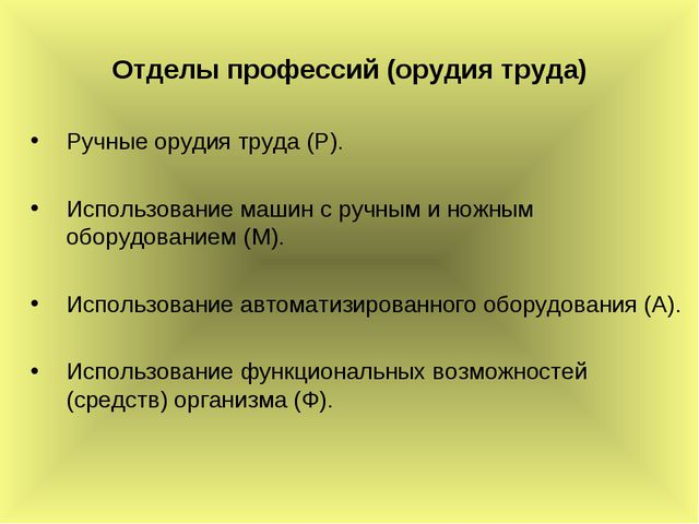 Отделы профессий (орудия труда) Ручные орудия труда (Р). Использование машин...