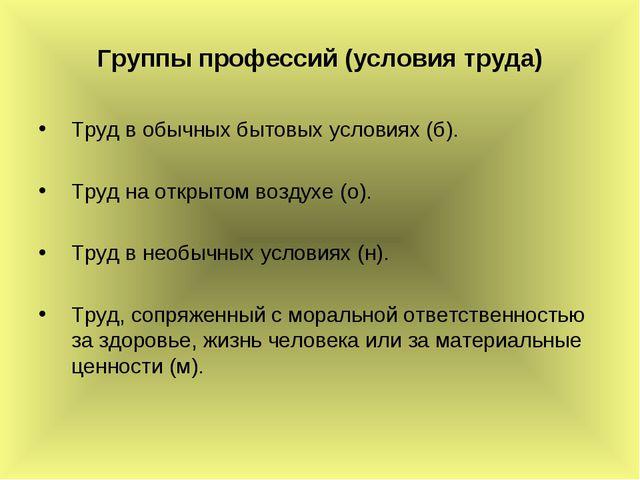 Группы профессий (условия труда) Труд в обычных бытовых условиях (б). Труд на...