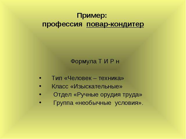 Пример: профессия повар-кондитер Формула Т И Р н Тип «Человек – техника» Клас...