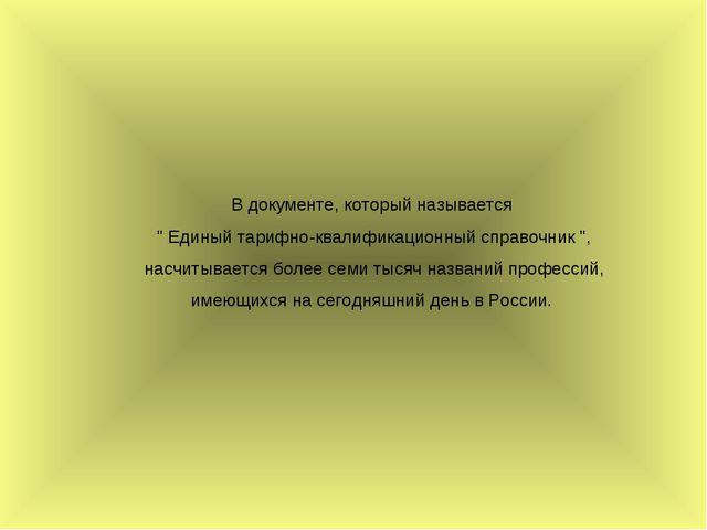 """В документе, который называется """" Единый тарифно-квалификационный справочник..."""