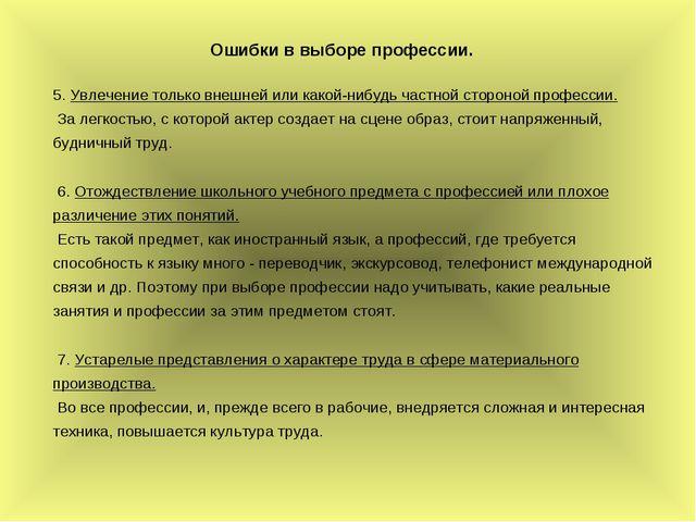 5. Увлечение только внешней или какой-нибудь частной стороной профессии. За л...