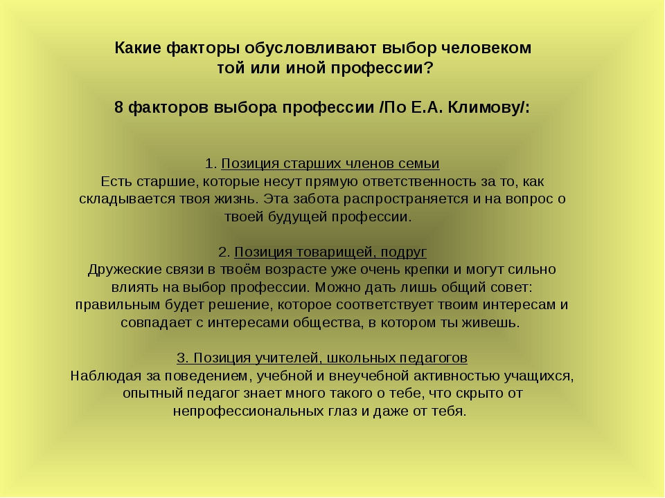 Какие факторы обусловливают выбор человеком той или иной профессии? 8 факторо...