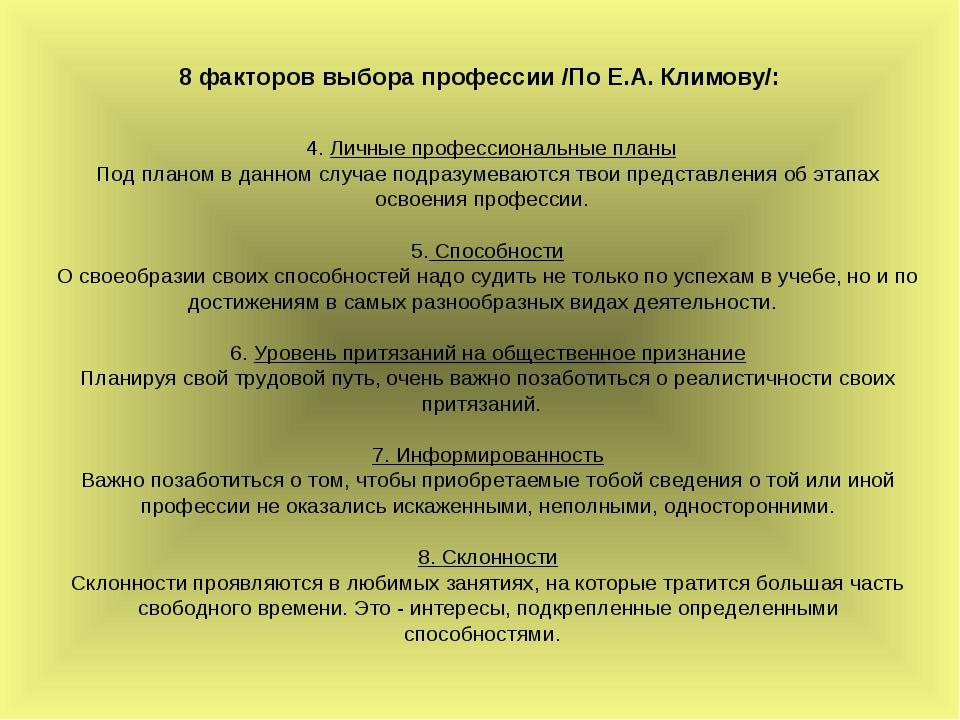 8 факторов выбора профессии /По Е.А. Климову/: 4. Личные профессиональные пл...