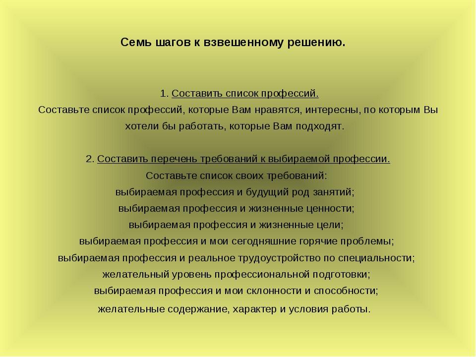 Семь шагов к взвешенному решению.  1. Составить список профессий. Составьте...