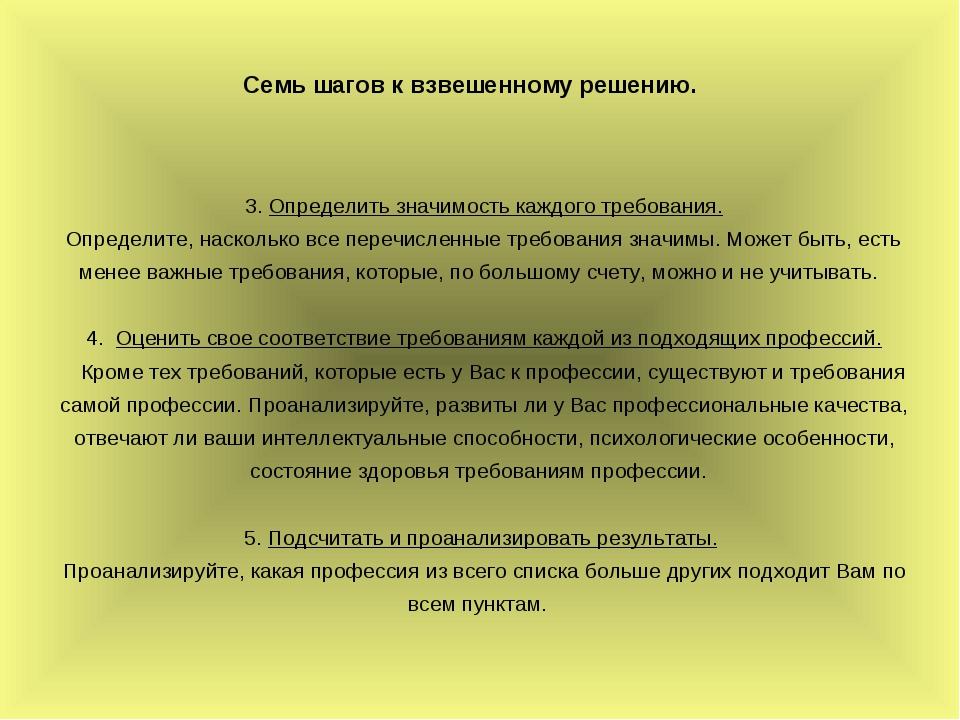 Семь шагов к взвешенному решению. 3. Определить значимость каждого требования...