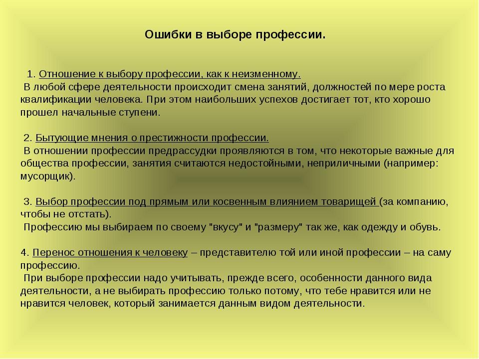 Ошибки в выборе профессии. 1. Отношение к выбору профессии, как к неизменно...
