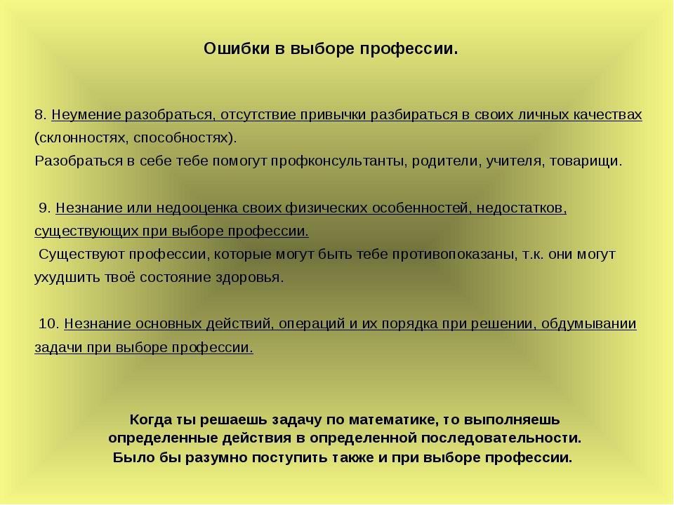 8. Неумение разобраться, отсутствие привычки разбираться в своих личных качес...