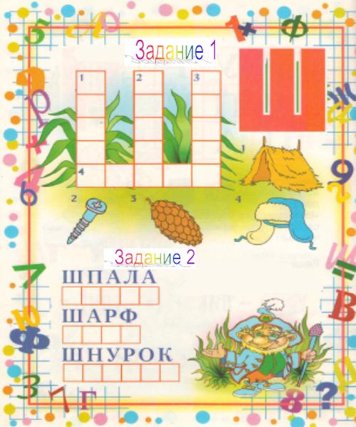 http://baberoom.ru/wp-content/uploads/2011/07/zadan-7.png