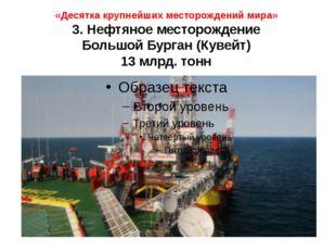 «Десятка крупнейших месторождений мира» 3. Нефтяное месторождение Большой Бур