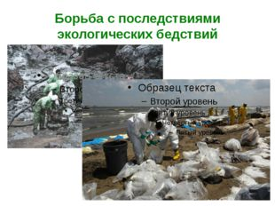 Борьба с последствиями экологических бедствий