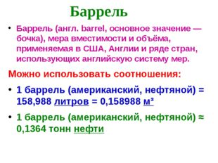 Баррель Баррель(англ. barrel, основное значение — бочка), мера вместимости и