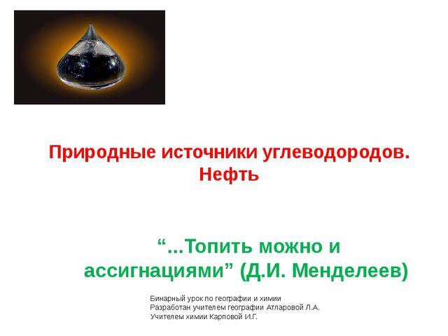 """Природные источники углеводородов. Нефть """"...Топить можно и ассигнациями"""" (Д...."""