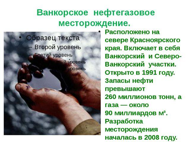 Ванкорское нефтегазовое месторождение. Расположено на севере Красноярского к...