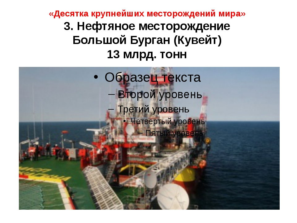 «Десятка крупнейших месторождений мира» 3. Нефтяное месторождение Большой Бур...