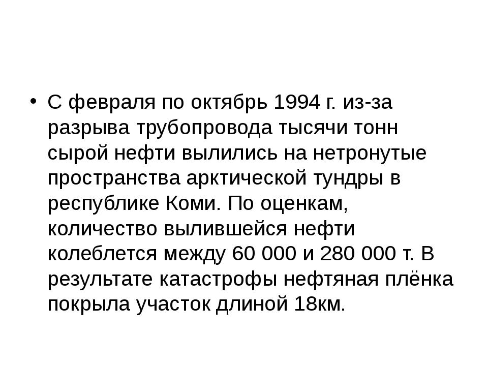 С февраля по октябрь 1994 г. из-за разрыва трубопровода тысячи тонн сырой не...
