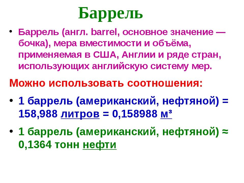 Баррель Баррель(англ. barrel, основное значение — бочка), мера вместимости и...