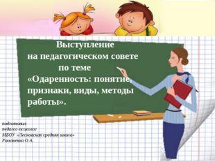 подготовил: педагог-психолог МБОУ «Лесновская средняя школа» Романенко О.А.