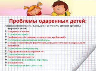 Проблемы одаренных детей: Американский психолог Б. Карне, кроме достоинств, о