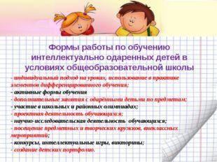 Формы работы по обучению интеллектуально одаренных детей в условиях общеобраз