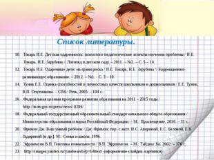 Список литературы.   Токарь И.Е. Детская одаренность: психолого-педагогичес