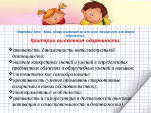 Одаренные дети - дети, обнаруживающие ту или иную специальную или общую одаре