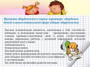 Признаки одарённости и черты характера одарённых детей в интеллектуальной сфе