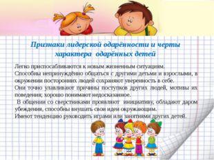 Признаки лидерской одарённости и черты характера одарённых детей Легко приспо