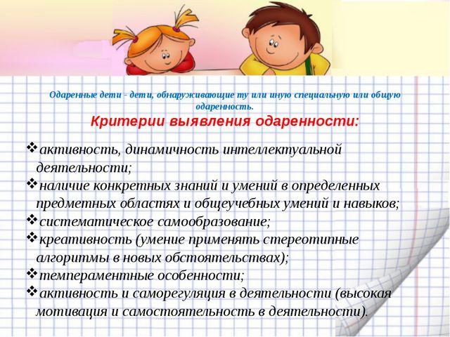 Одаренные дети - дети, обнаруживающие ту или иную специальную или общую одаре...