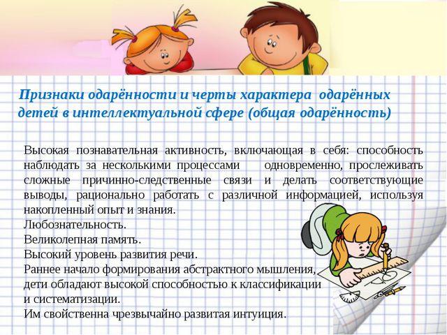 Признаки одарённости и черты характера одарённых детей в интеллектуальной сфе...