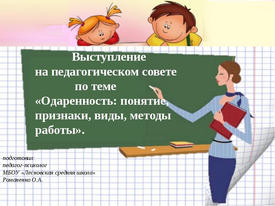 подготовил: педагог-психолог МБОУ «Лесновская средняя школа» Романенко О.А....