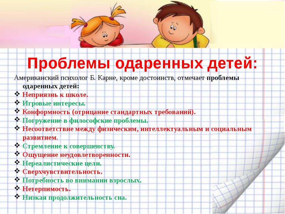 Проблемы одаренных детей: Американский психолог Б. Карне, кроме достоинств, о...