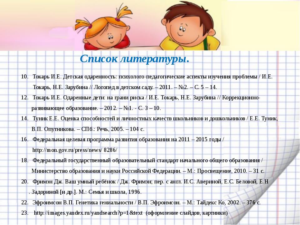 Список литературы.   Токарь И.Е. Детская одаренность: психолого-педагогичес...