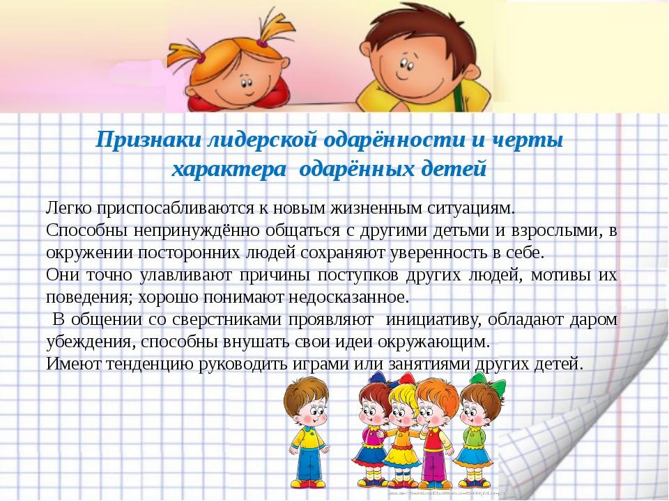 Признаки лидерской одарённости и черты характера одарённых детей Легко приспо...