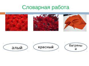 Словарная работа р красный багряный алый