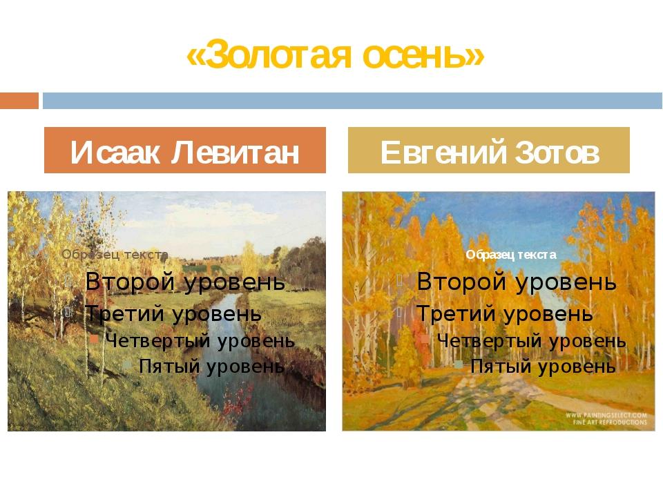 «Золотая осень» Исаак Левитан Евгений Зотов