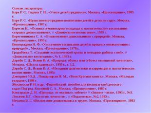 Список литературы. Буре Р. С., Година Г. Н., «Учите детей трудиться», Москва,